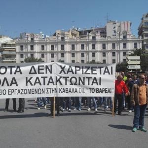 Διαδήλωση σωματείου εργαζομένων