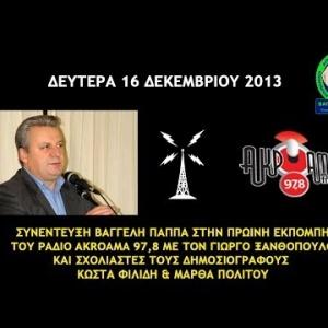 ΒΑΓΓΕΛΗΣ ΠΑΠΠΑΣ - RADIO AKROAMA 16/12/2013