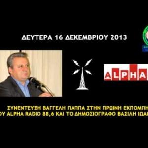 ΒΑΓΓΕΛΗΣ ΠΑΠΠΑΣ - ALPHA RADIO 16/12/2013