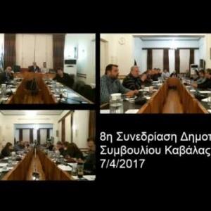 Βαγγέλης Παππάς στην 8η Συνεδρίαση Δημοτικού Συμβουλίου Καβάλας 2017