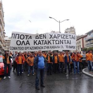 Πορεία σωματείου εργαζομένων Καβάλα Oil