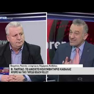 Η συνέντευξη του Βαγγέλη Παππά στον τηλεοπτικό σταθμό CENTER και τον δημοσιογράφο Νίκο Σπιτσέρη