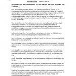 ΠΑΝΤΕΡΜΑΛΗΣ ΚΑΙ ΠΡΟΚΟΠΙΟΣ ΤΑ ΔΥΟ ΜΕΤΡΑ ΚΑΙ ΔΥΟ ΣΤΑΘΜΑ ΤΗΣ ΤΣΑΝΑΚΑ …