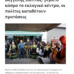 Βαγγέλης Παππάς: γεμάτο κόσμο το εκλογικό κέντρο, οι πολίτες καταθέτουν προτάσεις
