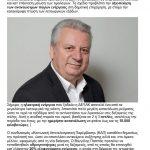 Ρεαλιστική πρόταση Βαγγέλη Παππά για 20% εξοικονόμηση ηλεκτρικού ρεύματος στη ΔΕΥΑΚ