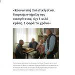 «Κοινωνική πολιτική είναι διαρκής στήριξη της οικογένειας, όχι 1 κιλό κρέας, 1 φορά το χρόνο»