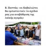 Β. Παππάς: «οι Καβαλιώτες θα εμπιστευτούν το σχέδιό μας για αναβάθμιση της λαϊκής αγοράς»