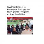 Βαγγέλης Παππάς: «η απερχόμενη διοίκηση του Δήμου ξέχασε όσους ζουν μετά τον Άγιο Σίλλα»