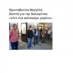 Πρωτοβουλία Βαγγέλη Παππά για την Καλαμίτσα: «ούτε ένα καλοκαίρι χαμένο»