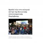 Βραδιά νέων στο εκλογικό κέντρο της Κοινωνικής Αποτελεσματικής Παρέμβασης