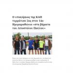 Ο υποψήφιος της ΚΑΠ τερμάτισε 2ος στον 14ο Ημιμαραθώνιο «στα βήματα του Αποστόλου Παύλου»