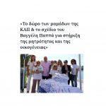 «Το δώρο των μαμάδων της ΚΑΠ & το σχέδιο του Βαγγέλη Παππά για στήριξη της μητρότητας και της οικογένειας»